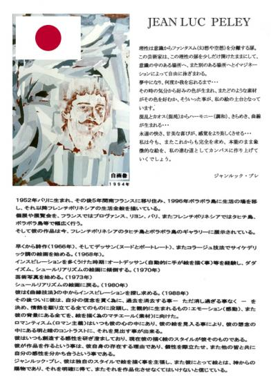 006jlp-painting-japon.jpg